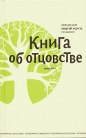 Книга об отцовстве