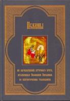 Псалмы из богослужений суточного круга, изъясненные Евфимием Зигабеном