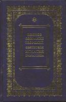 Полное собрание творений и писем в 8 томах