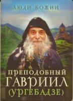 Преподобный Гавриил (Ургебадзе)