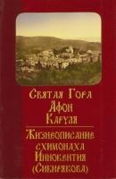 Святая Гора Афон. Каруля. Жизнеописание схимонаха Иннокентия (Сибирякова)