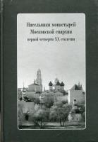 Насельники Московской епархии в первой половине ХХ столетия