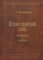 Старославянский язык. Грамматика. Словари