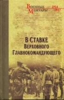 В Ставке Верховного Главнокамандующего. Военные мемуары