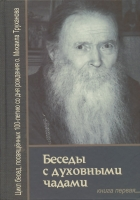 Беседы с духовными чадами. Книга 1. Воспоминания