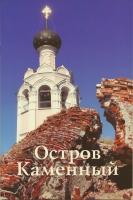 Остров Каменный. Путеводитель