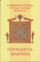 Блаженная ученица старца Иосифа Исихаста герондисса Макрина