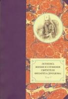 Летопись жизни и служения святителя Филарета (Дроздова). Том V: 1845-1850 гг.