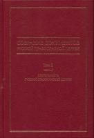 Собрание документов Русской Православной Церкви Том 2, часть 2: Деятельность РПЦ