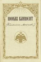 Монах Климент (Константин Леонтьев)