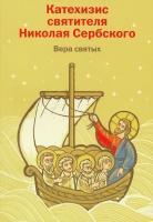 Катехизис. Вера святых