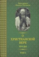 О христиаснкой вере. Труды в трех томах. Том 3
