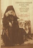 Преподобный Алексий старец Смоленской Зосимовой пустыни