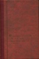 Исторические сказания о жизни святых, подвизавшихся в Вологодской епархии