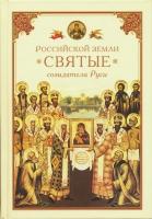 Российской земли святые - созидатели Руси