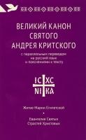Великий канон святого Андрея Критского с параллельным переводом на русский язык и пояснениями
