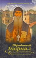 Юродивый Гавриил (Ургебадзе), преподобноисповедник