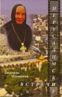 Иерусалимские встречи или десять дней на Святой Земле