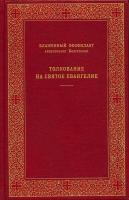 Толкование на Святое Евангелие и на книгу Апостол в 2-х томах