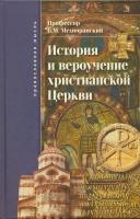 История и вероучение христианской Церкви