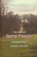 Жизнеописание. Духовное наследие протоиерея Понтия Рупышева