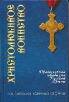 Христианское воинство. Православная традиция русской армии