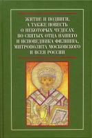 Житие и подвиги во святых отца нашего и исповедника Филиппа, митрополита Московского и всея Руси