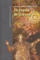 История иезуитов