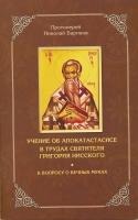 Учение об апокатастасисе в трудах святителя Григория Нисского