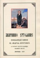 Мариино стояние. Покаянный канон св. Андрея Критского в четверг пятой седмицы Великого поста