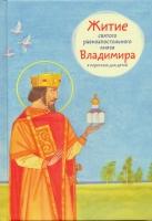 Житие св.равноапостольного князя Владимира в пересказе для детей