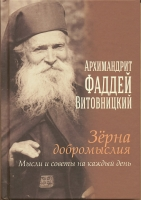 Зерна добромыслия. Старец Фаддей Витовницкий