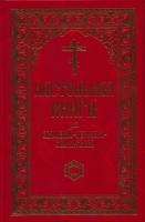 Настольная книга священно-церковно-служителя в 2-х томах