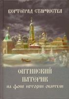 Вертоград старчества. Оптинский патерик на фоне истории обители