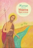 Житие св. Иоанна Крестителя в пересказе для детей