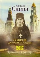 Православный календарь на 2017 г. Советы духовным чадам схиигумена Саввы