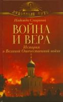 Война и Вера. Истории о Великой Отечественной войне