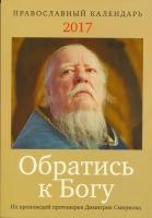 Православный календарь на 2017 г. Обратись к Богу. Из проповедей протоирея Димитрия Смирнова