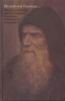 Велий еси Господи... Жизнь и проповедь св.Гавриила Ургебадзе, исповедника и юродивого