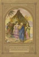 Иосиф и его братья (Проблемы большой семьи)