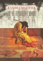 Бог не проходит мимо. Роман