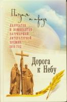 Дорога к Небу. Поэзия и проза лауреатов и номинантов Патриаршей литературной премии