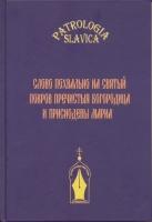Patrologia slavica: вып. 1: Слово похвально на святый Покров Пречистыя Богородицы и Приснодевы Марии