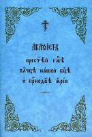 Акафист Пресвятой Госпоже Владычице нашей Богородице и Приснодеве Марии