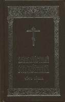 Великопостный служебник в 2-х томах