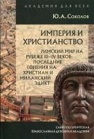 Империя и христианство. Римский мир на рубеже III-IV веков: последние гонения на христиан и миланский эдикт