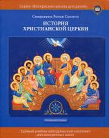 История христианской Церкви. Учебное пособие для воскресных школ
