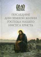 """Последние дни земной жизни Господа нашего Иисуса Христа: """"Я с вами до скончания века..."""""""