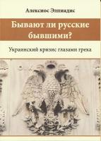 Бывают ли русские бывшими? Украинский вопрос глазами грека