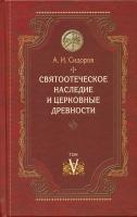 Святоотеческое наследие и церковные древности Том V